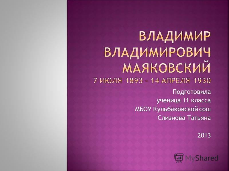 Подготовила ученица 11 класса МБОУ Кульбаковской сош Слизнова Татьяна 2013