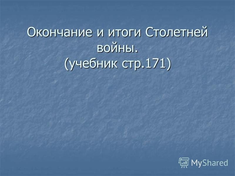 Окончание и итоги Столетней войны. (учебник стр.171)