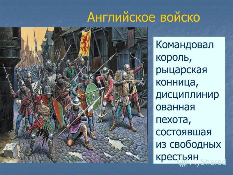 Английское войско Командовал король, рыцарская конница, дисциплинированная пехота, состоявшая из свободных крестьян