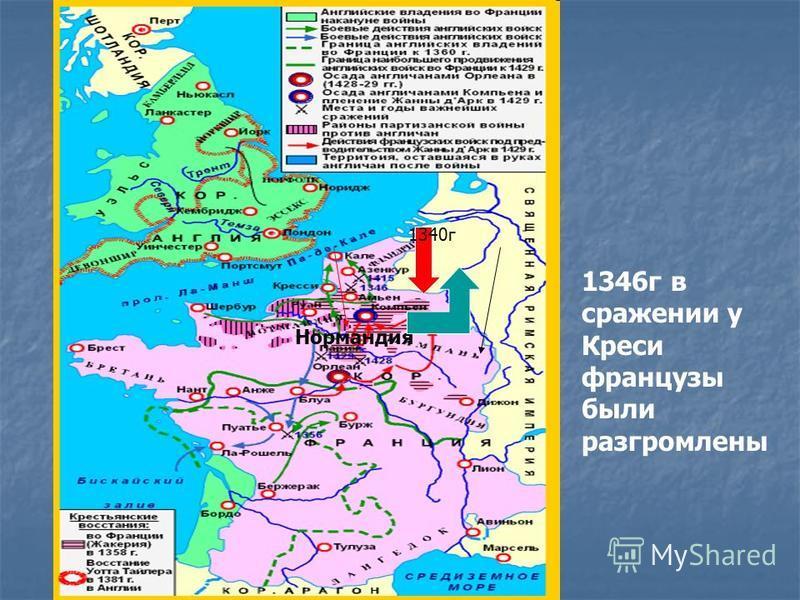 1340 г Нормандия 1346 г в сражении у Креси французы были разгромлены