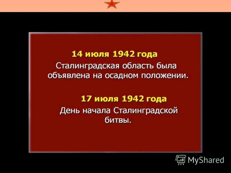 1. Этапы Сталинградской битвы (17 июля 1942 г. – 2 февраля 1943 г.): Оборонительный 17 июля 1942 г. – 17 июля 1942 г. – 18 ноября 1942 г. Наступательный 19 ноября 1942 г.- 19 ноября 1942 г.- 2 февраля 1943 г Уличные бои: «Дом Павлова» «Остров Люднико