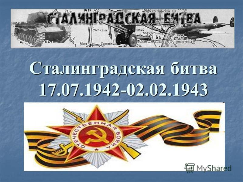 Сталинградетская бидва 17.07.1942-02.02.1943