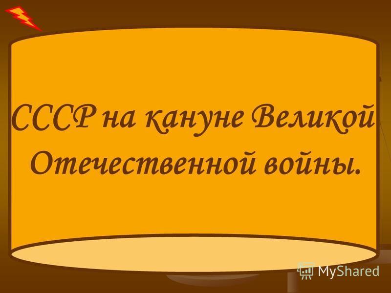 СССР на кануне Великой Отечественной войны.