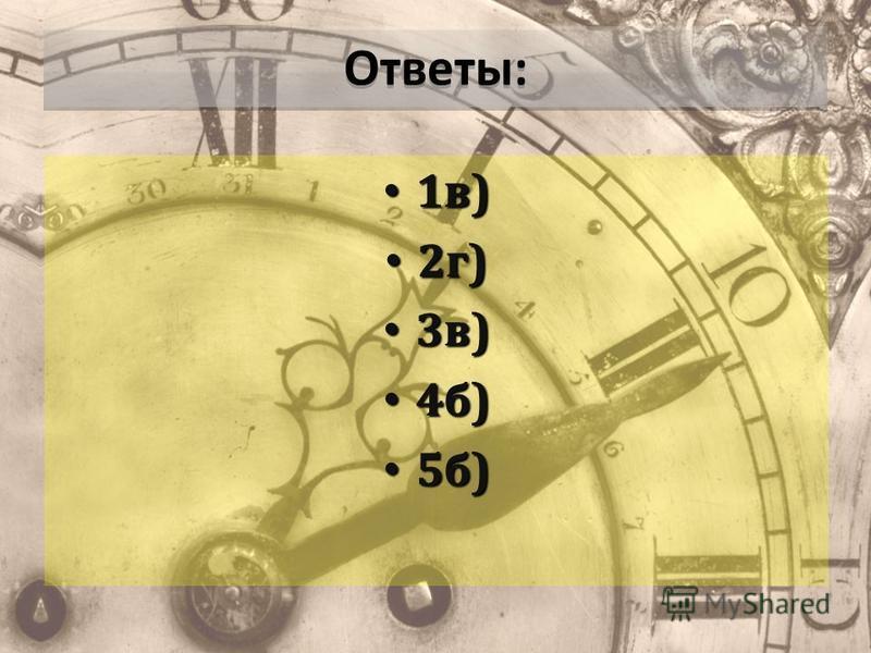 Ответы: 1 в) 1 в) 2 г) 2 г) 3 в) 3 в) 4 б) 4 б) 5 б) 5 б)