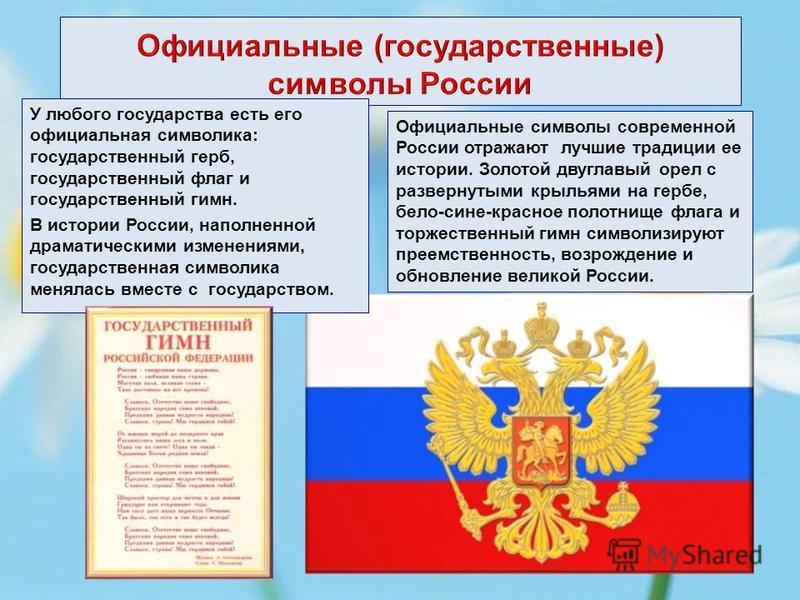 У любого государства есть его официальная символика: государственный герб, государственный флаг и государственный гимн. В истории России, наполненной драматическими изменениями, государственная символика менялась вместе с государством. Официальные си