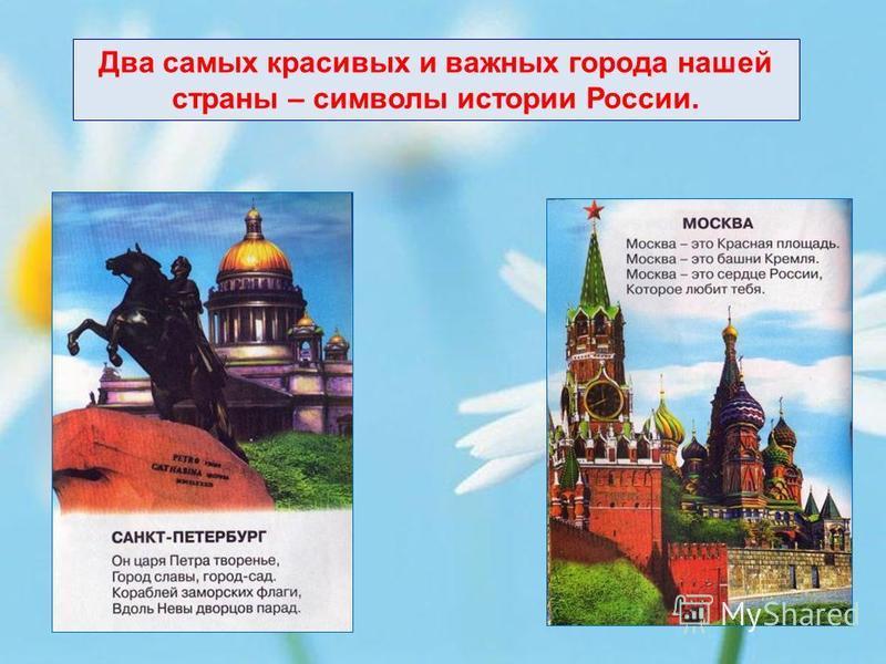 Два самых красивых и важных города нашей страны – символы истории России.