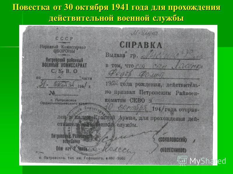 Повестка от 30 октября 1941 года для прохождения действительной военной службы