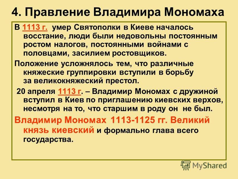 4. Правление Владимира Мономаха В 1113 г. умер Святополки в Киеве началось восстание, люди были недовольны постоянным ростом налогов, постоянными войнами с половцами, засильем ростовщиков. Положение усложнялось тем, что различные княжеские группировк