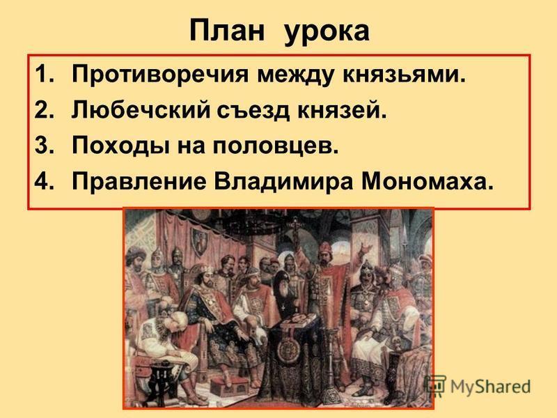 Урок по истории 10 класс владимир мономах