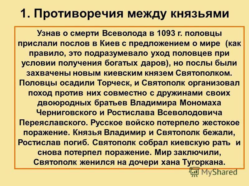 1. Противоречия между князьями Узнав о смерти Всеволода в 1093 г. половцы прислали послов в Киев с предложением о мире (как правило, это подразумевало уход половцев при условии получения богатых даров), но послы были захвачены новым киевским князем С