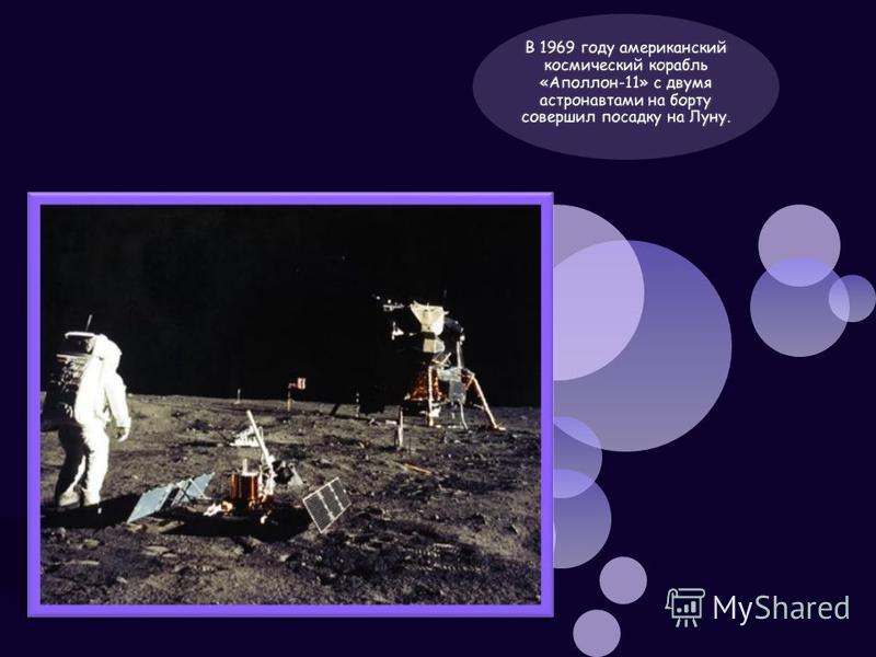 В 1969 году американский космический корабль «Аполлон-11» с двумя астронавтами на борту совершил посадку на Луну.