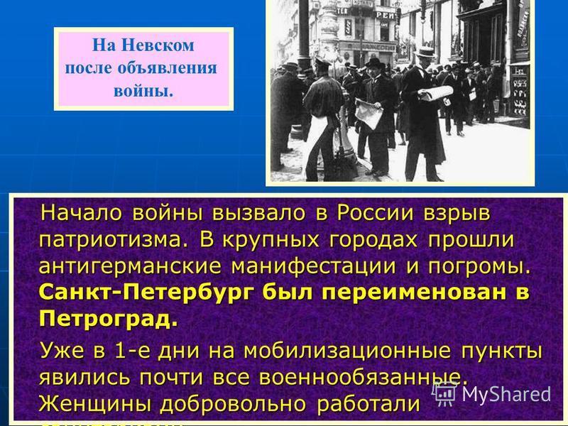 Начало войны вызвало в России взрыв патриотизма. В крупных городах прошли антигерманские манифестации и погромы. Санкт-Петербург был переименован в Петроград. Начало войны вызвало в России взрыв патриотизма. В крупных городах прошли антигерманские ма