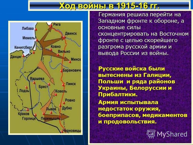 Германия решила перейти на Западном фронте к обороне, а основные силы сконцентрировать на Восточном фронте с целью скорейшего разгрома русской армии и вывода России из войны. Германия решила перейти на Западном фронте к обороне, а основные силы сконц