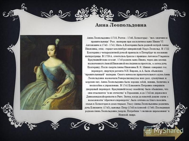 Анна Леопольдовна Анна Леопольдовна (1718, Росток - 1746, Холмогоры) -