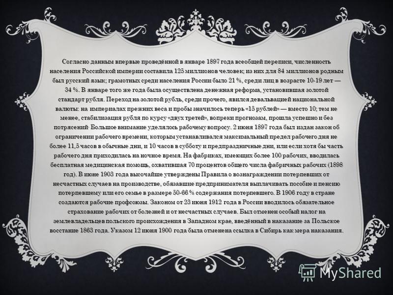 Согласно данным впервые проведённой в январе 1897 года всеобщей переписи, численность населения Российской империи составила 125 миллионов человек; из них для 84 миллионов родным был русский язык; грамотных среди населения России было 21 %, среди лиц