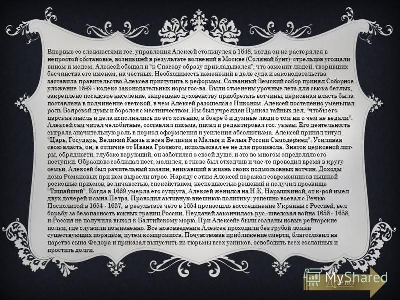 Впервые со сложностями гос. управления Алексей столкнулся в 1648, когда он не растерялся в непростой обстановке, возникшей в результате волнений в Москве (Соляной бунт): стрельцов угощали вином и медом, Алексей обещал и