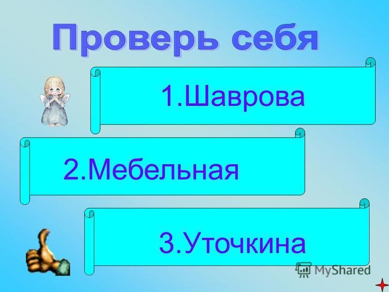 , В,, Я 1. 3. 2.,,НА ?