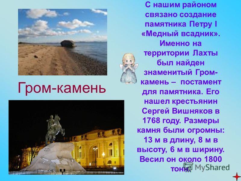 Территория Приморского района Из истории района Улицы района Природа вокруг нас Приморский район сегодня Вопросы для внимательных ?