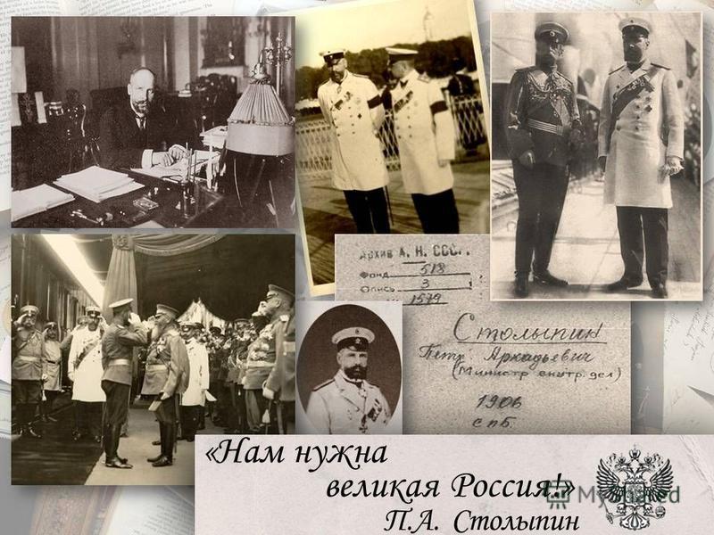 «Нам нужна великая Россия!» П.А. Столыпин
