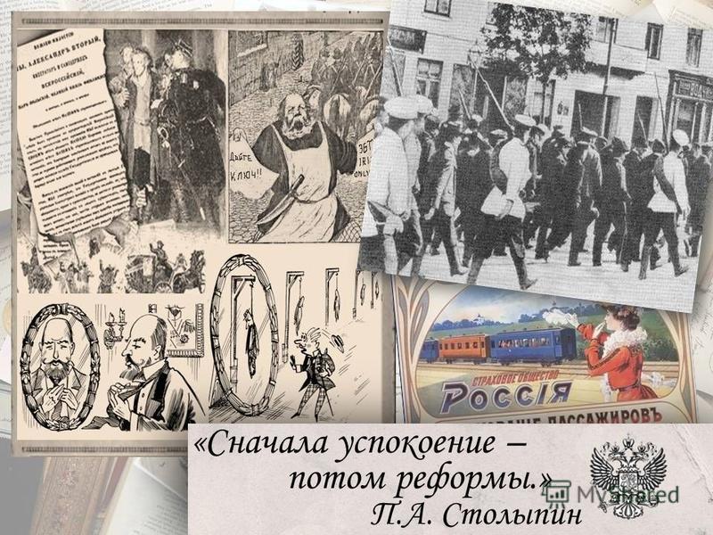 «Сначала успокоение – потом реформы.» П.А. Столыпин