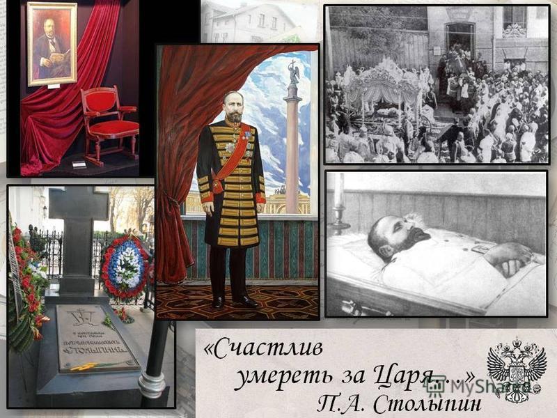 С 1905 по 1911 год – 11 покушений