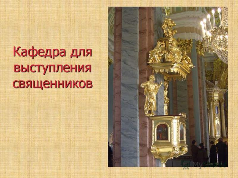 Кафедра для выступления священников