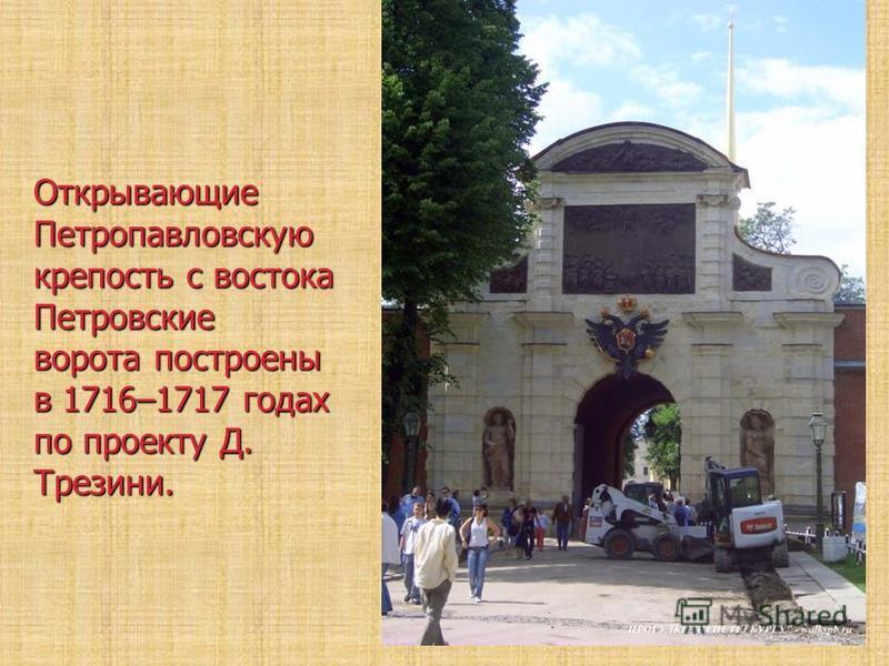 Открывающие Петропавловскую крепость с востока Петровские ворота построены в 1716–1717 годах по проекту Д. Трезини.