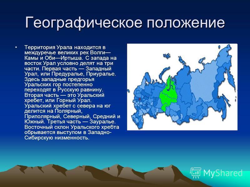 Географическое положение Территория Урала находится в междуречье великих рек Волги Камы и Оби Иртыша. С запада на восток Урал условно делят на три части. Первая часть Западный Урал, или Предуралье, Приуралье. Здесь западные предгорья Уральских гор по