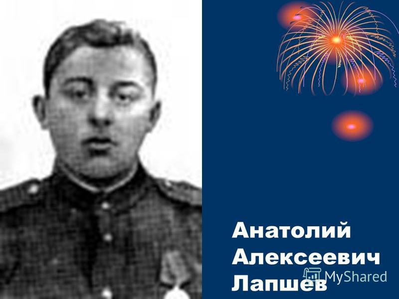 Анатолий Алексеевич Лапшев
