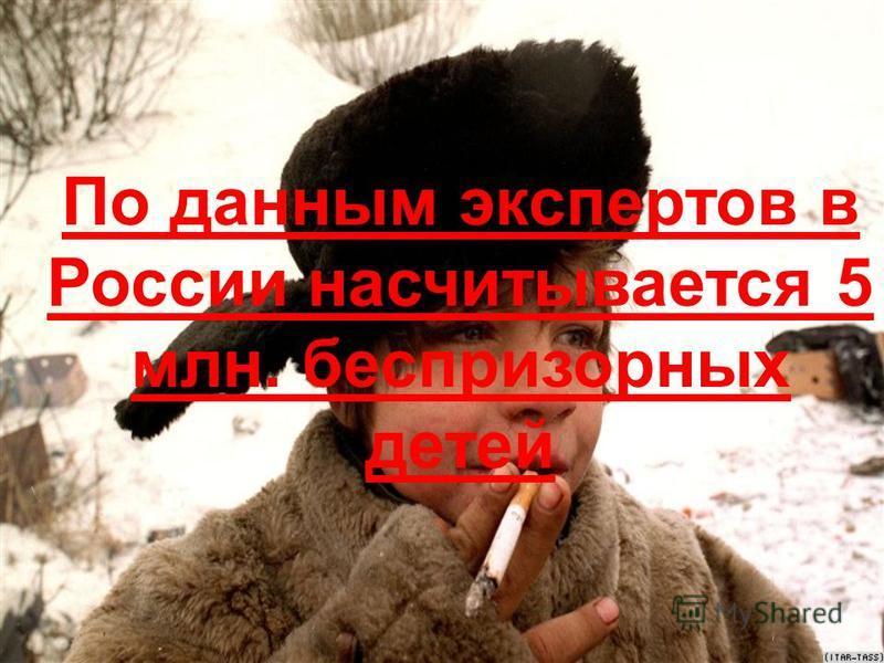 По данным экспертов в России насчитывается 5 млн. беспризорных детей
