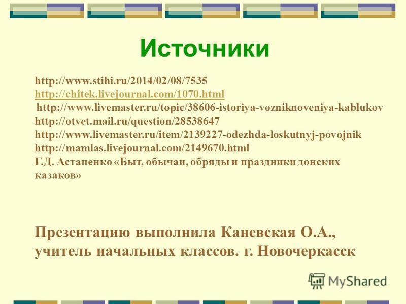 Источники http://www.stihi.ru/2014/02/08/7535 http://chitek.livejournal.com/1070. html http://www.livemaster.ru/topic/38606-istoriya-vozniknoveniya-kablukov http://otvet.mail.ru/question/28538647 http://www.livemaster.ru/item/2139227-odezhda-loskutny