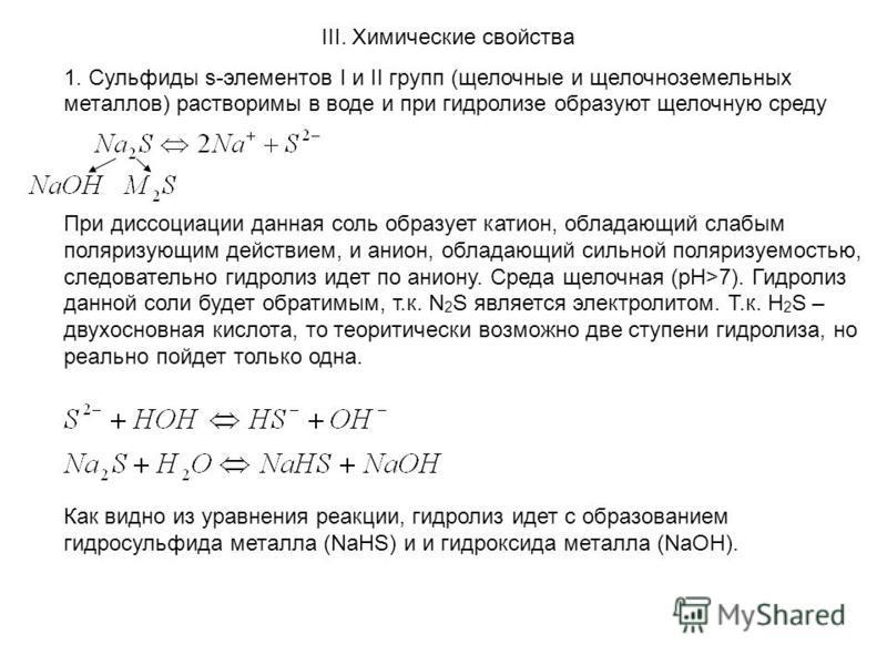 III. Химические свойства 1. Сульфиды s-элементов I и II групп (щелочные и щелочноземельных металлов) растворимы в воде и при гидролизе образуют щелочную среду При диссоциации данная соль образует катион, обладающий слабым поляризующим действием, и ан