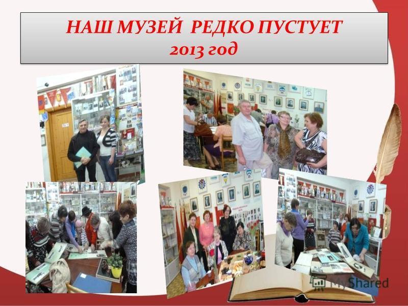 НАШ МУЗЕЙ РЕДКО ПУСТУЕТ 2013 год