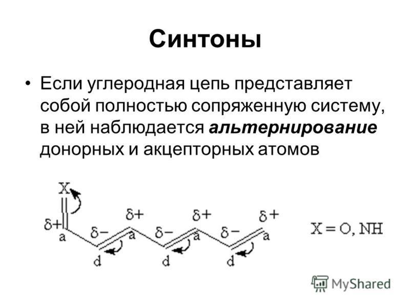 Синтоны Если углеродная цепь представляет собой полностью сопряженную систему, в ней наблюдается альтернирование донорных и акцепторных атомов