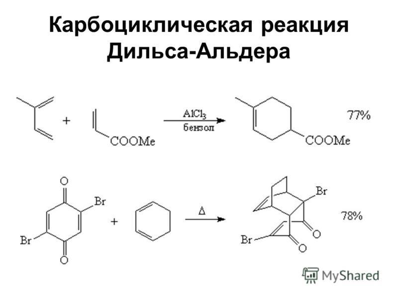 Карбоциклическая реакция Дильса-Альдера