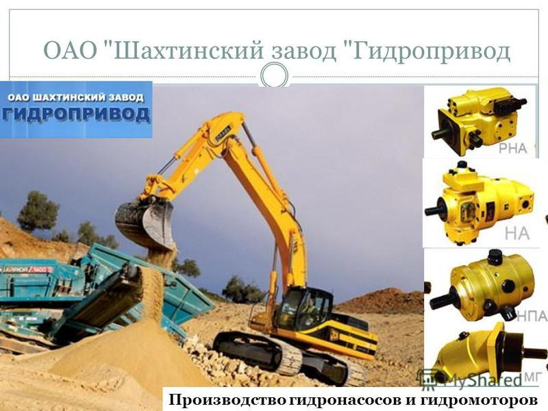 ОАО Шахтинский завод Гидропривод Производство гидронасосов и гидромоторов