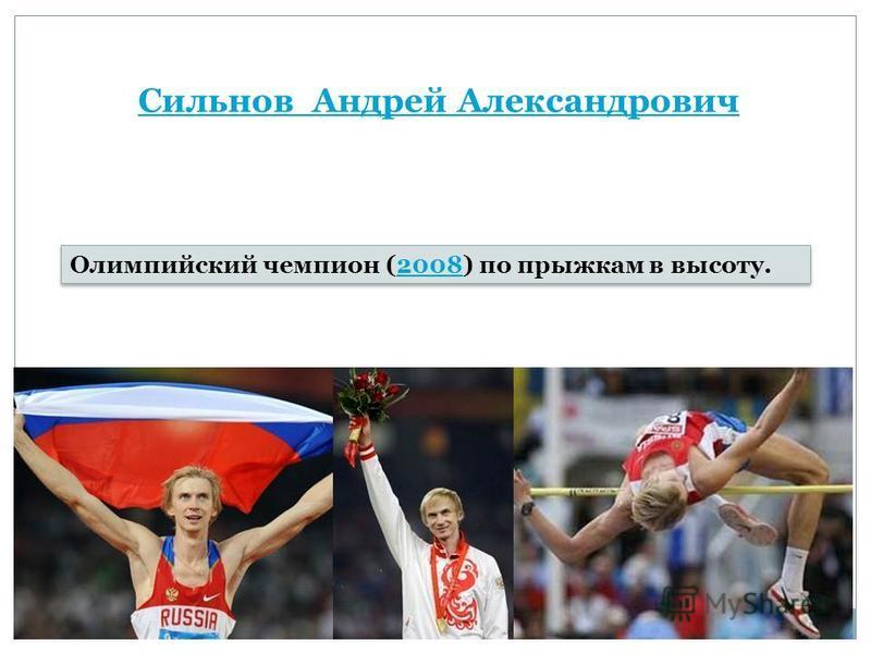 Сильнов Андрей Александрович Олимпийский чемпион (2008) по прыжкам в высоту.2008 Олимпийский чемпион (2008) по прыжкам в высоту.2008
