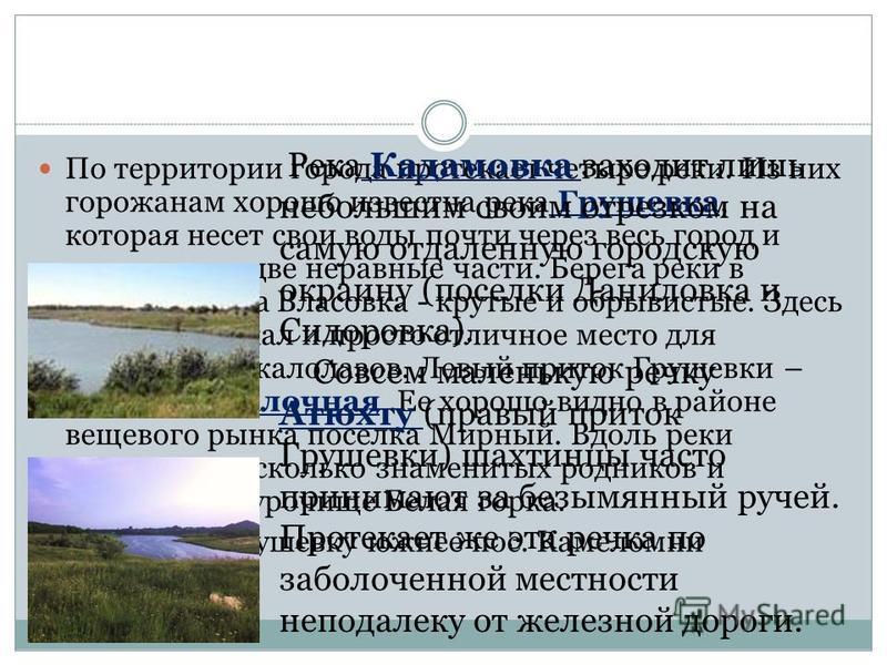По территории города протекает четыре реки. Из них горожанам хорошо известна река Грушевка, которая несет свои воды почти через весь город и делит его на две неравные части. Берега реки в районе хутора Власовка - крутые и обрывистые. Здесь множество