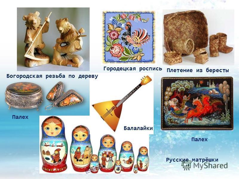 Богородская резьба по дереву Русские матрёшки Городецкая роспись Плетение из бересты Палех Балалайки