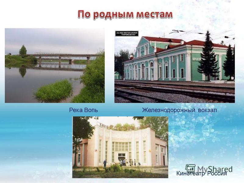 Река Вопь Железнодорожный вокзал Кинотеатр Россия
