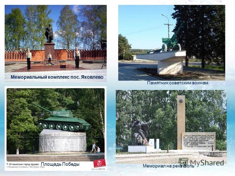 Мемориальный комплекс пос. Яковлево Мемориал на реке Вопь Площадь Победы Памятник советским воинам
