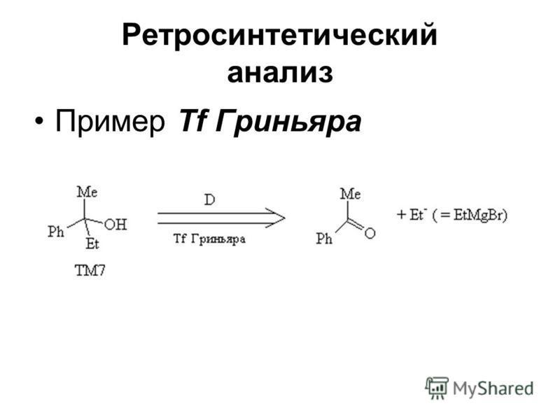Ретросинтетический анализ Пример Tf Гриньяра