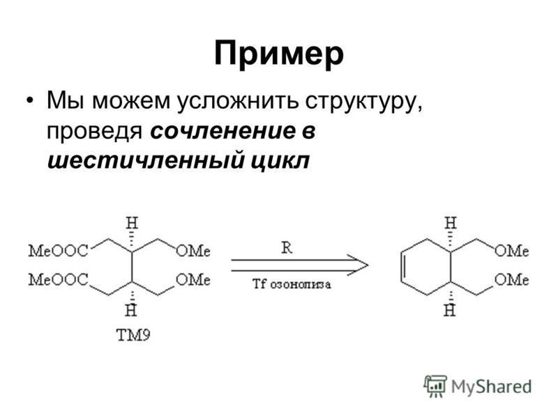 Пример Мы можем усложнить структуру, проведя сочленение в шестичленный цикл