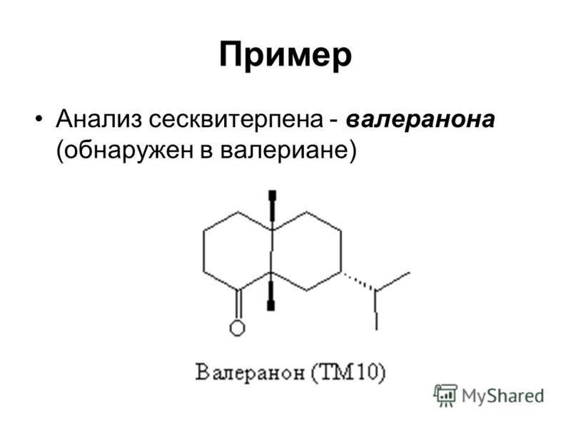 Пример Анализ сесквитерпена - валериановна (обнаружен в валериане)
