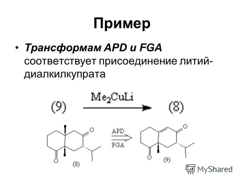 Трансформам APD и FGA соответствует присоединение литий- диалкилкупрата