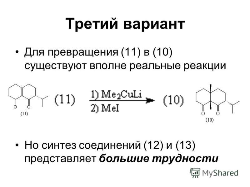 Третий вариант Для превращения (11) в (10) существуют вполне реальные реакции Но синтез соединений (12) и (13) представляет большие трудности