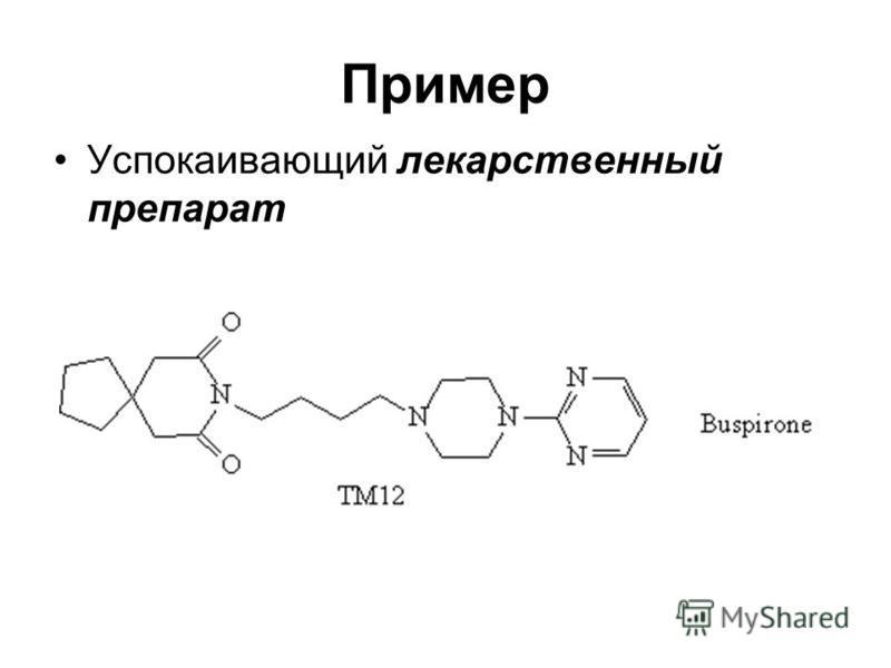 Пример Успокаивающий лекарственный препарат