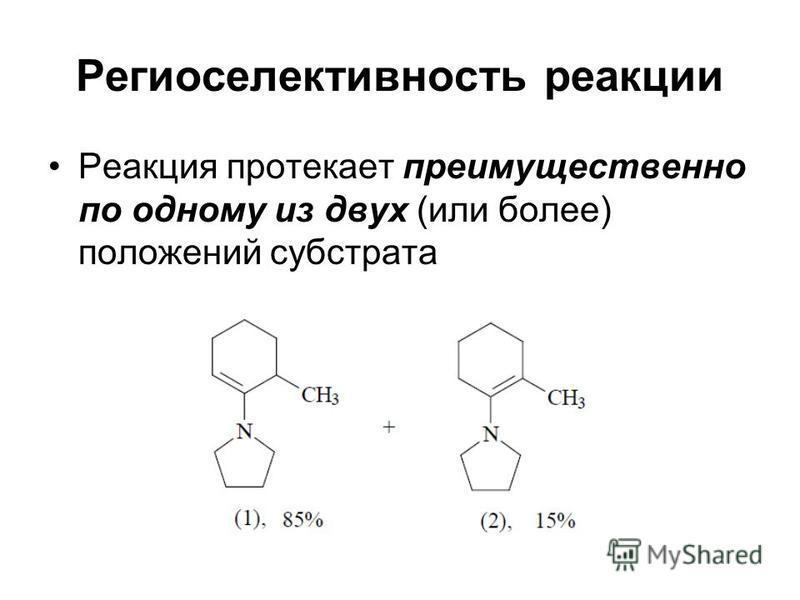 Региоселективность реакции Реакция протекает преимущественно по одному из двух (или более) положений субстрата