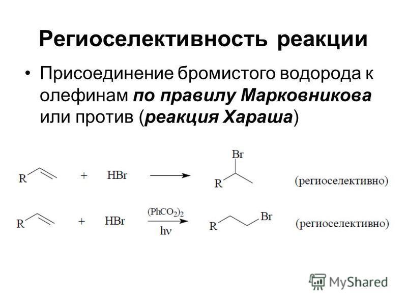 Региоселективность реакции Присоединение бромистого водорода к олефинам по правилу Марковникова или против (реакция Хараша)