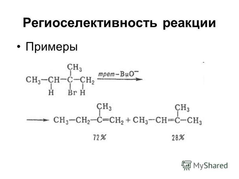 Региоселективность реакции Примеры